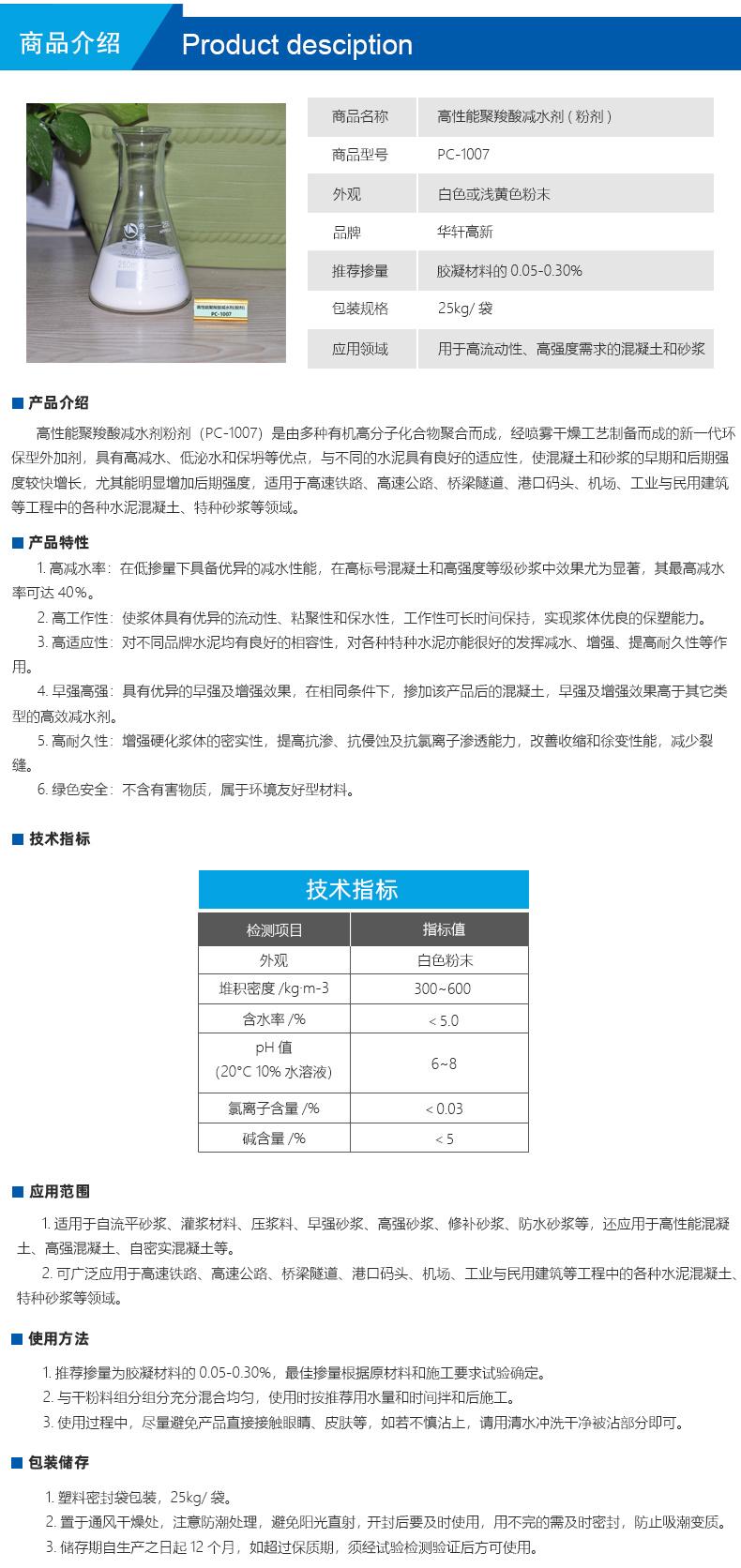 武汉水泥砂浆减水剂 华轩高新PC-1007粉体聚羧酸减水剂示例图10