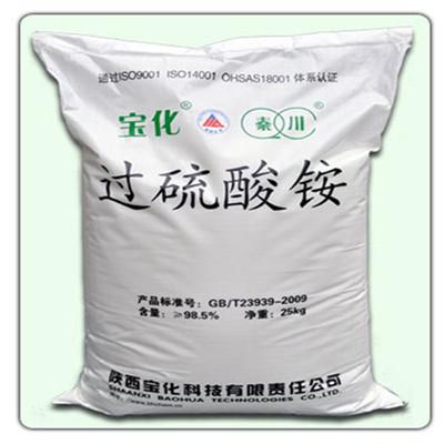 工业级过硫酸铵98.5%厂家直销,济南现货供应价格优惠示例图3