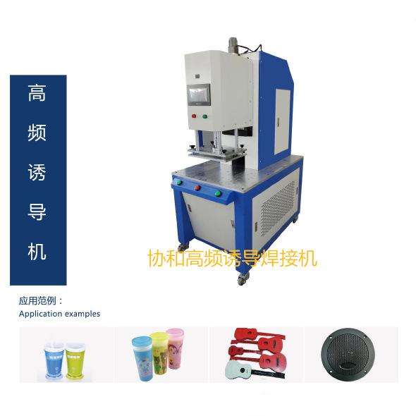 高频诱导焊接机 PP料双层杯焊接设备 东莞协和诱导机示例图2