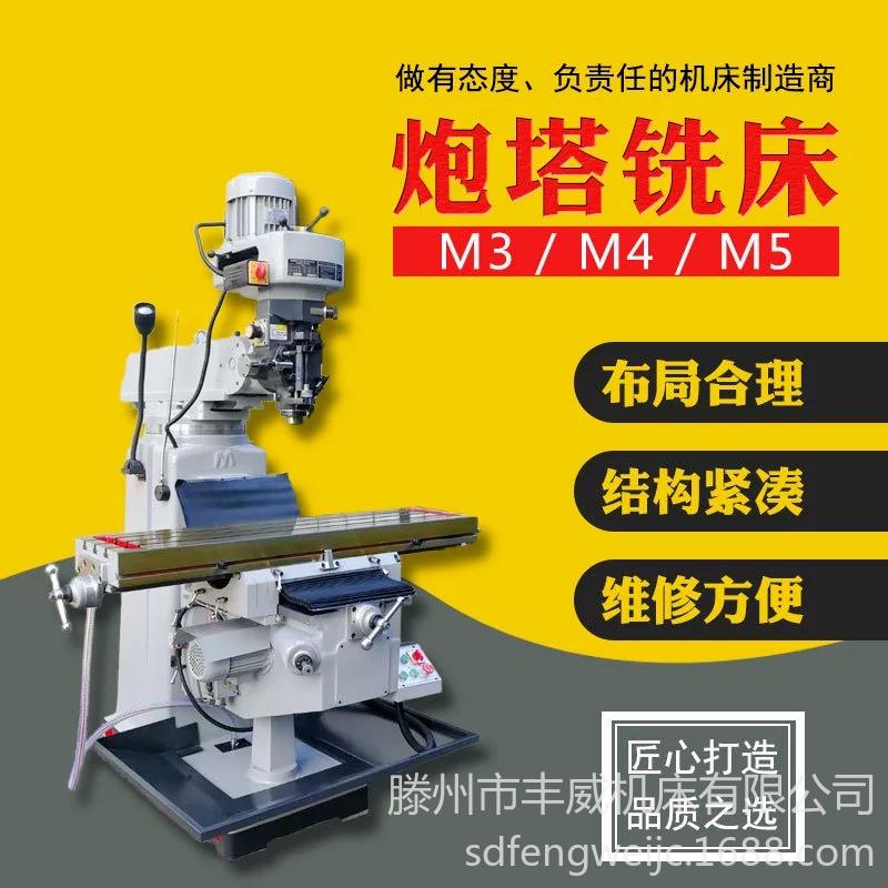 銑床廠家專業生產炮塔銑床5H臺灣炮塔銑床5M炮塔銑床廠x6330立式銑床