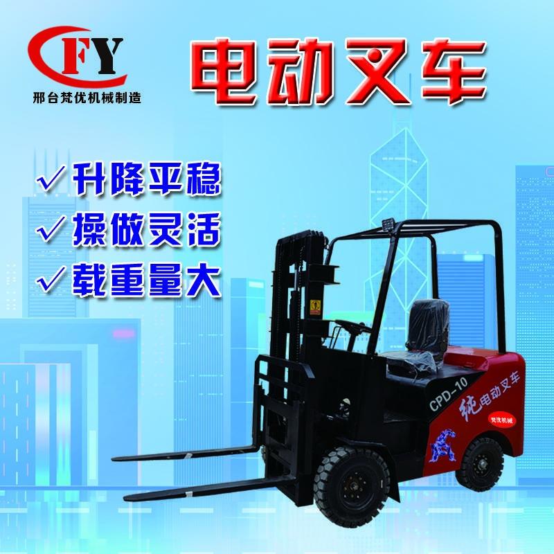 梵優可定制純電動叉車   FY-200大功率全電動叉車廠家 家用小型電動叉車優質價格