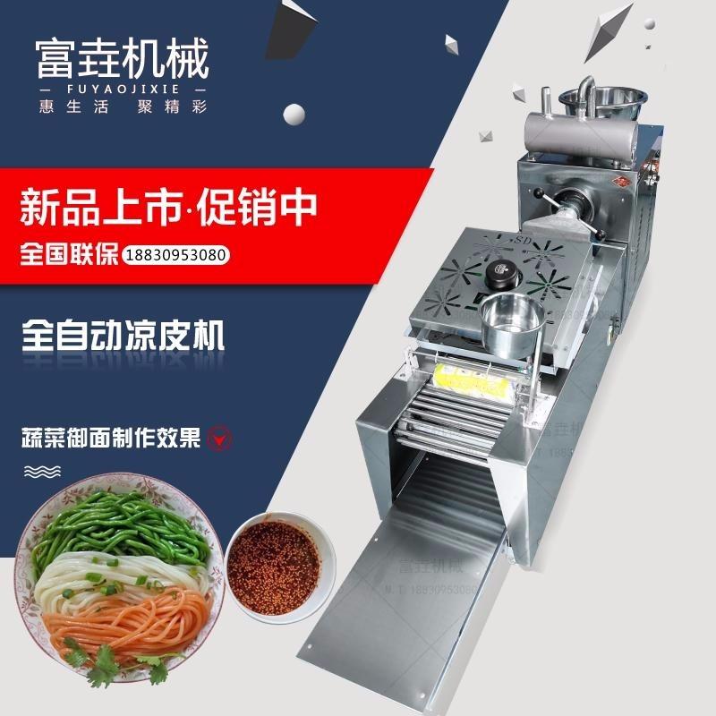 富垚小型河粉機 蔬菜涼皮機 搟面皮機 涼皮機