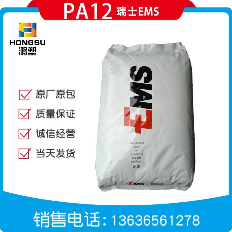 上海出 PA12 瑞士EMS TR90食品級包裝PA12醫療保健尼龍12塑膠原料