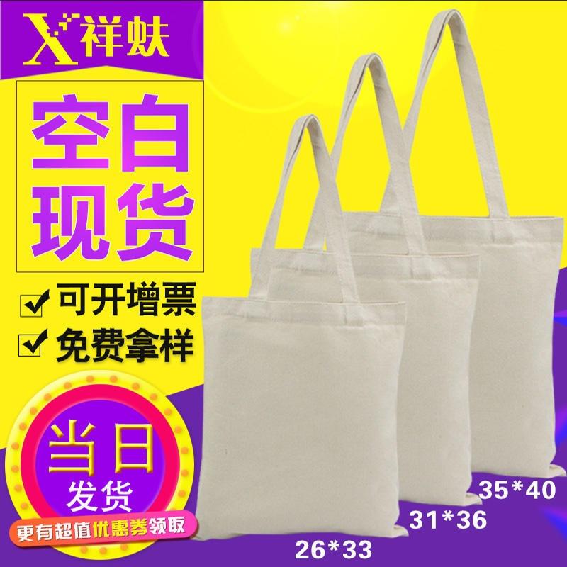 现货空白学生帆布袋定做广告手提棉布袋定制全棉礼品布袋丝印logo