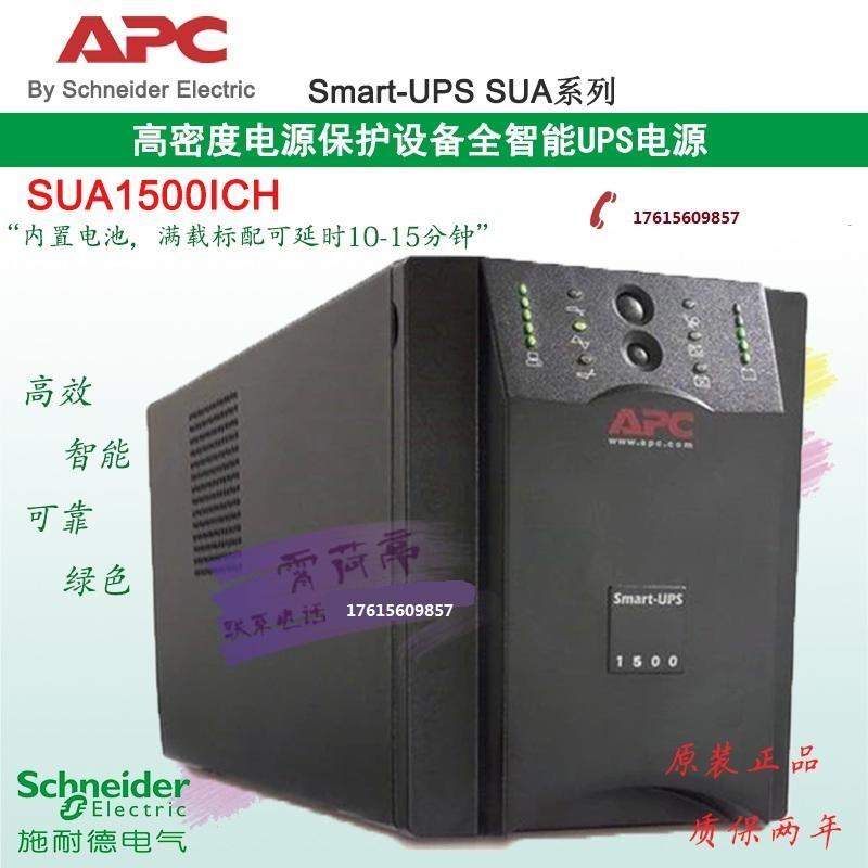 施耐德APCUPS电源SUA1500ICH1500VA不间断在线式电源内置电池