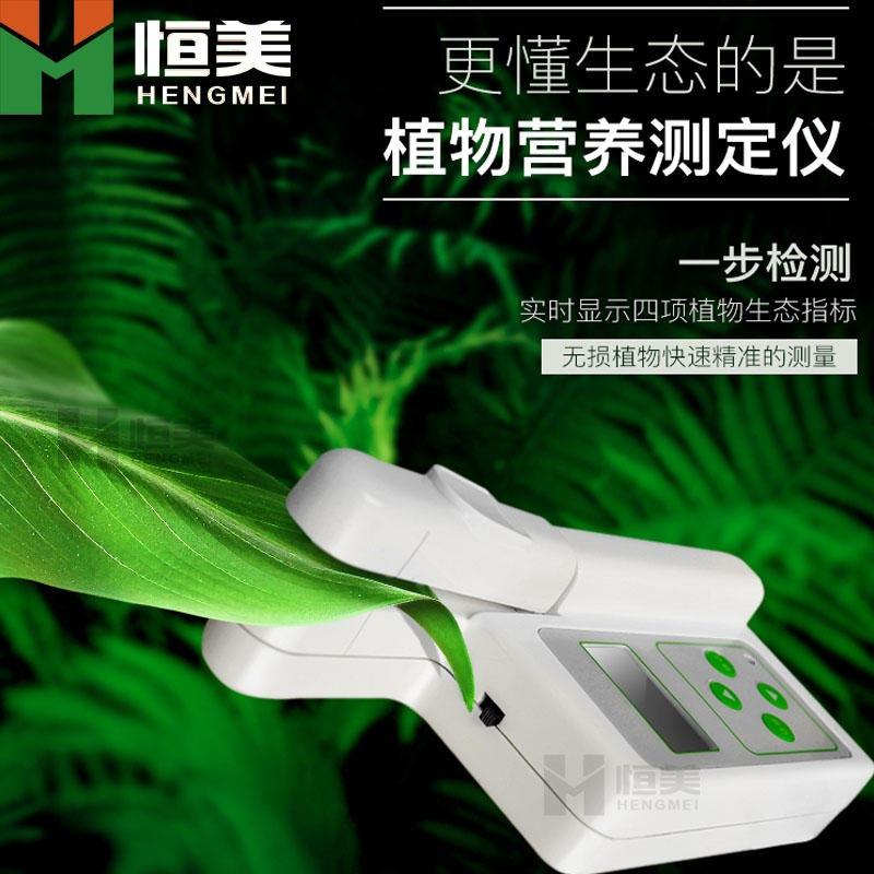 葉綠素測定儀價格-葉綠素測定儀價格-葉綠素測定儀價格HM-YA
