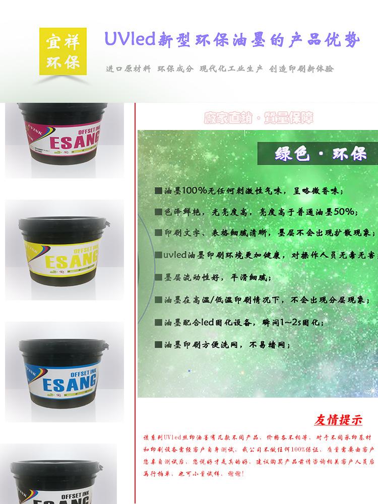 批发UV金属油墨 LED油墨 环保丝印油墨PPC系列特黑特白 厂家直销示例图7