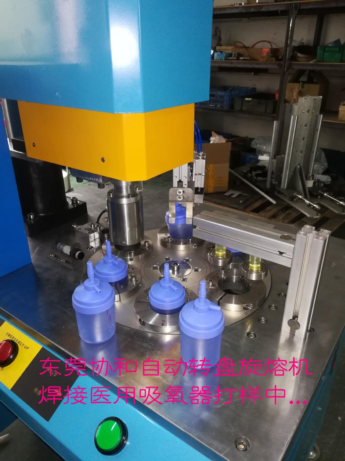 自动转盘旋熔机的价格 买机送模具 协和生产厂家 欢迎定购定位旋示例图6