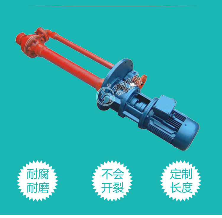 FSY立式液下泵 工程塑料耐腐清液排污泵 FSY氟塑料液下泵厂家批发示例图4