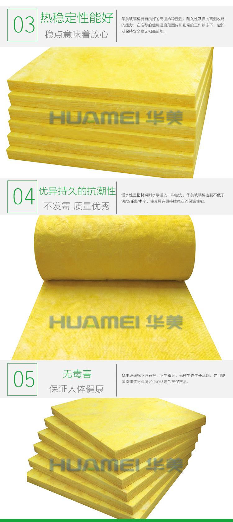 【生产厂家,大量批发】华美玻璃棉优质空调板示例图3