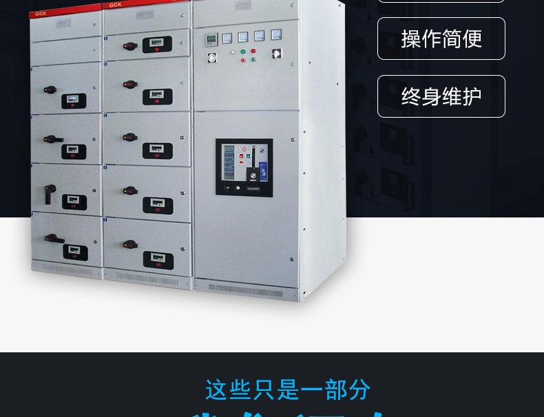 GCK低压开关柜 抽出式交流配电柜柜 厂家直销 拒绝中间差价-创联汇通示例图4