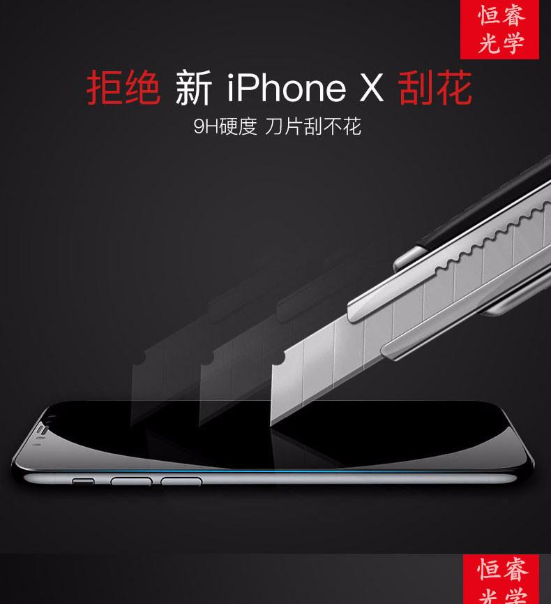 点胶钢化膜 iphoneX全屏防窥玻璃膜 苹果678曲面钢化玻璃膜批发示例图8