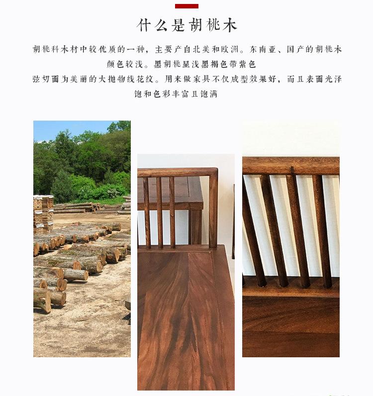南美胡桃木沙发七件套客厅家具 新中式榫卯工艺实木沙发家具批发示例图19