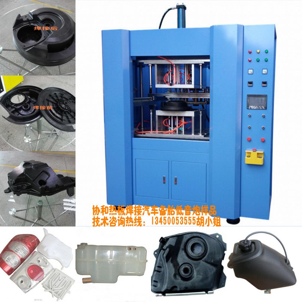 热板机汽车组件PP尼龙加玻纤塑料专用 协和机械 大型立柜式热板机示例图1