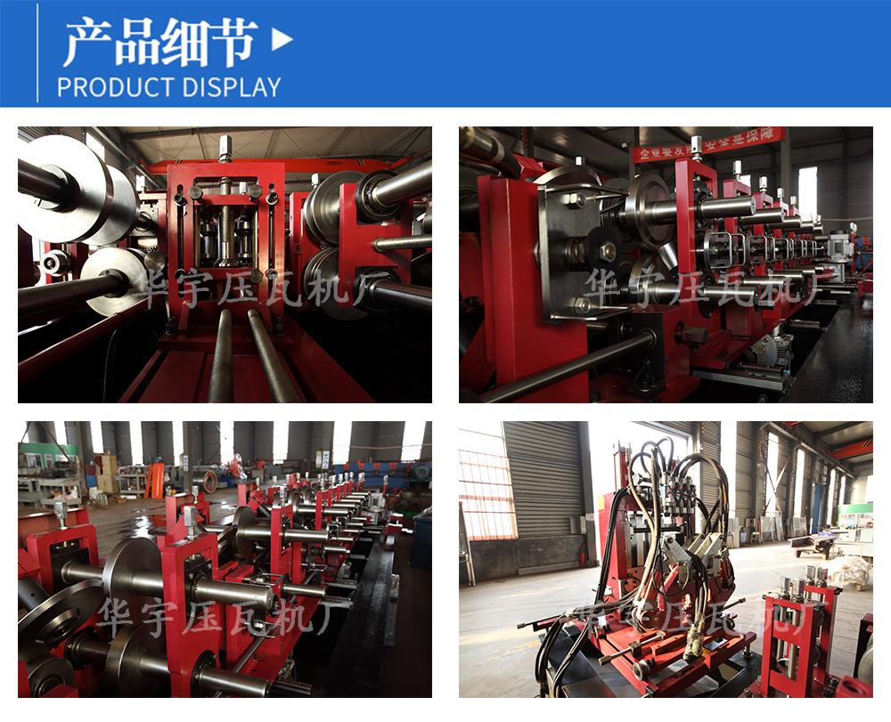 華宇機械供應 CZ型鋼一體機  檁條成型冷彎機 液壓馬達轉動 全自動CZ機器示例圖6