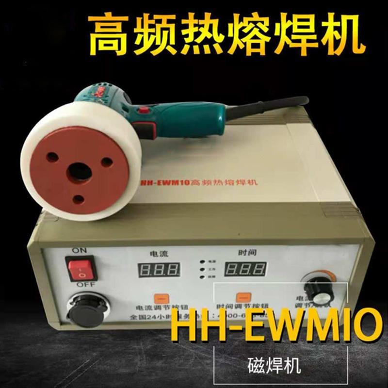 便捷高频热熔焊机 隧道热熔垫片磁焊机 高效电磁感应加热焊接机
