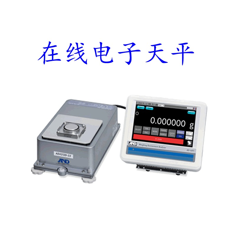 AD-4212D在線微量分析稱重系統 在線電子天平 進口實驗室天平 超微量稱重秤 日本A&D天平儀器