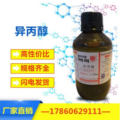 廠家直銷無水乙醇優級純 GR500ml/瓶天津大茂乙醇99.8%高純度酒精示例圖3