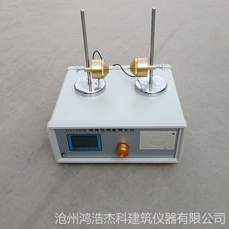 混凝土動彈模量測定儀 DT-20型砼動彈性模量測定儀 動彈儀生產廠家 鴻浩杰科