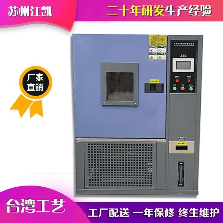 厂家直销 恒温潮态箱 高低温交变试验箱 潮态保持箱 1