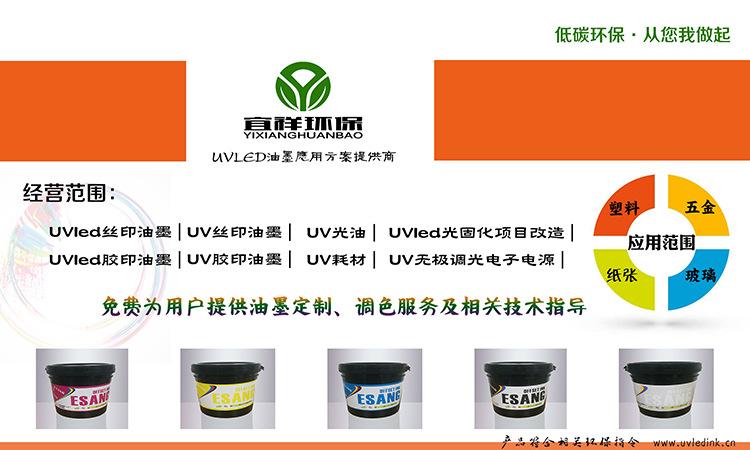 批发UV金属油墨 LED油墨 环保丝印油墨PPC系列特黑特白 厂家直销示例图5