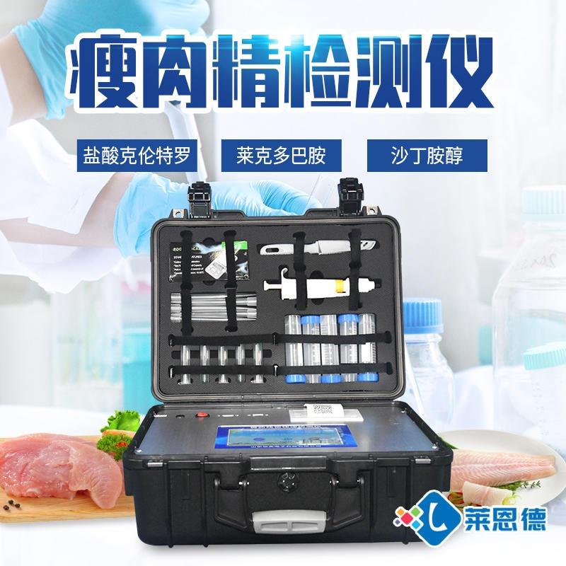 LD-SSJ瘦肉精快速检测仪_瘦肉精快速检测仪_瘦肉精快速检测仪莱恩德