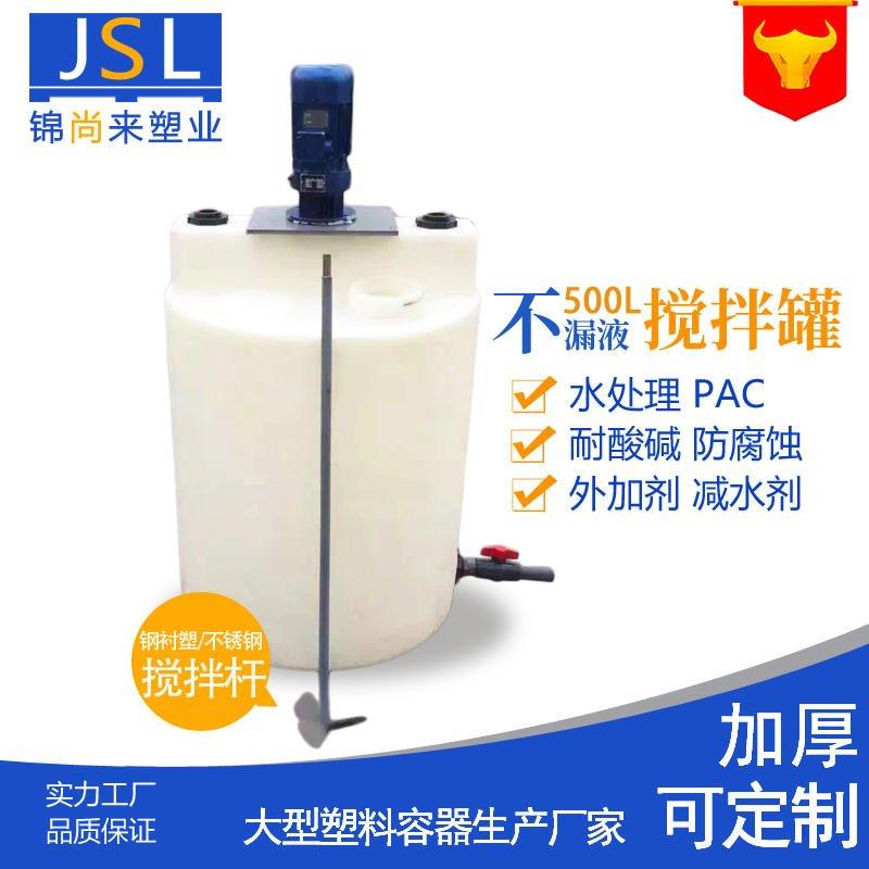 塑料儲罐廠家 錦尚來500L耐酸堿液肥攪拌桶堿液燒堿儲藥桶塑料儲罐 江蘇現貨