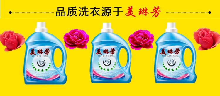 美琳芳精品除菌洗衣液示例图1