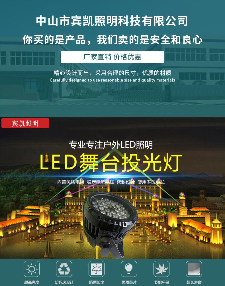 厂家直销室外防水 圆形18/36/54W大功率LED投光灯聚光LED舞台灯示例图1