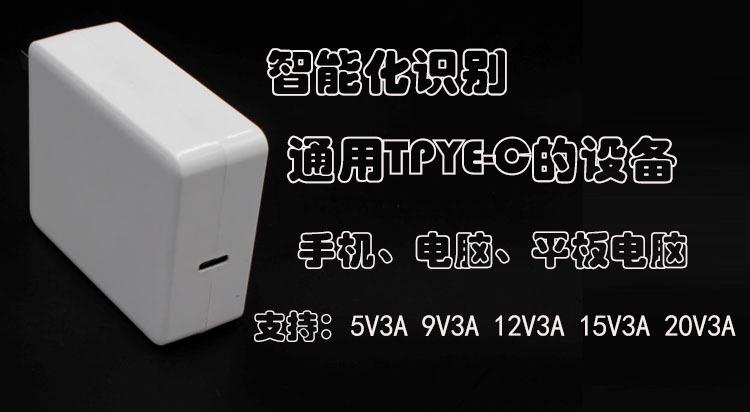 45W手机 笔记本电脑 多功能自适应TYPE-C白色插墙式电源适配器示例图7
