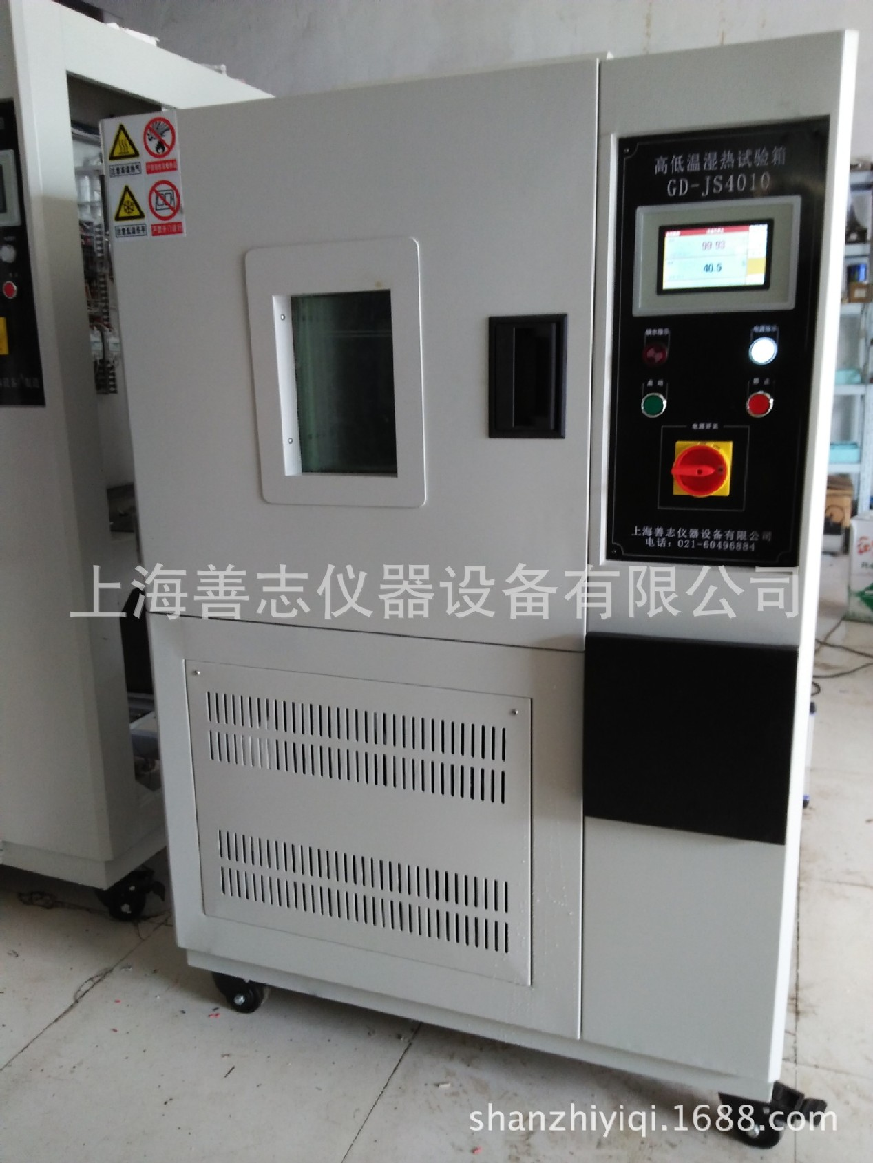50L恒温恒湿箱 -40度低温试验箱 恒湿箱 模拟人工环境试验箱