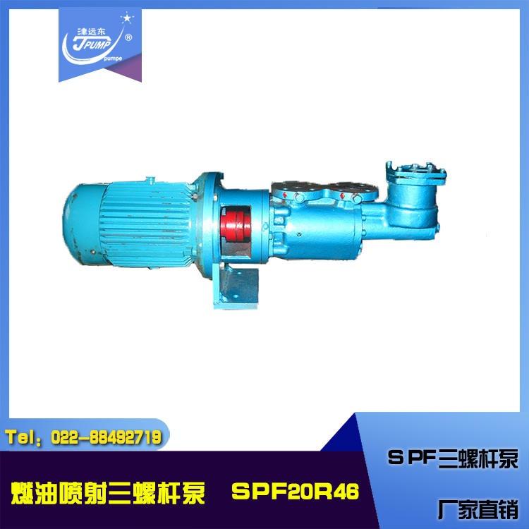 SPF20-38 SPF系列燃油噴射三螺桿泵 三螺桿泵廠家 津遠東牌