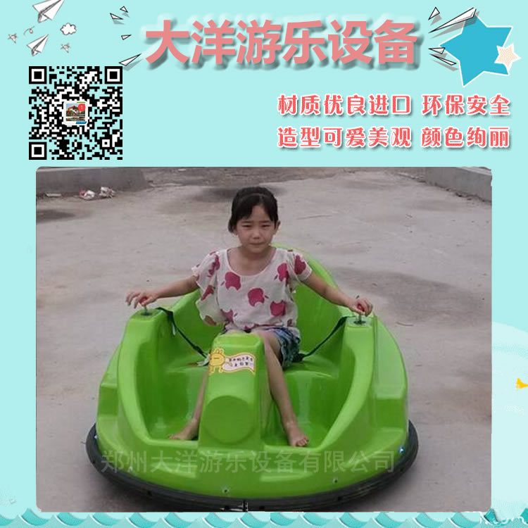 2020单人飞碟碰碰车 亲子双人飞碟碰碰车 批量定做 郑州大洋儿童游乐设备供应商游艺设施厂家示例图22
