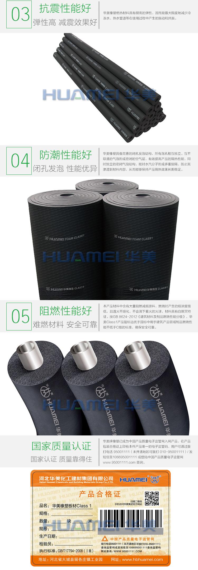 【生产厂家,大量批发】华美橡塑海绵保温管示例图3