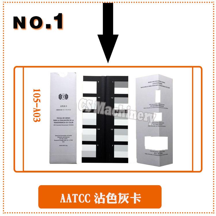 8月优惠美国原装AATCC标准灰卡 AATCC褪色灰卡沾色灰卡对色卡示例图5