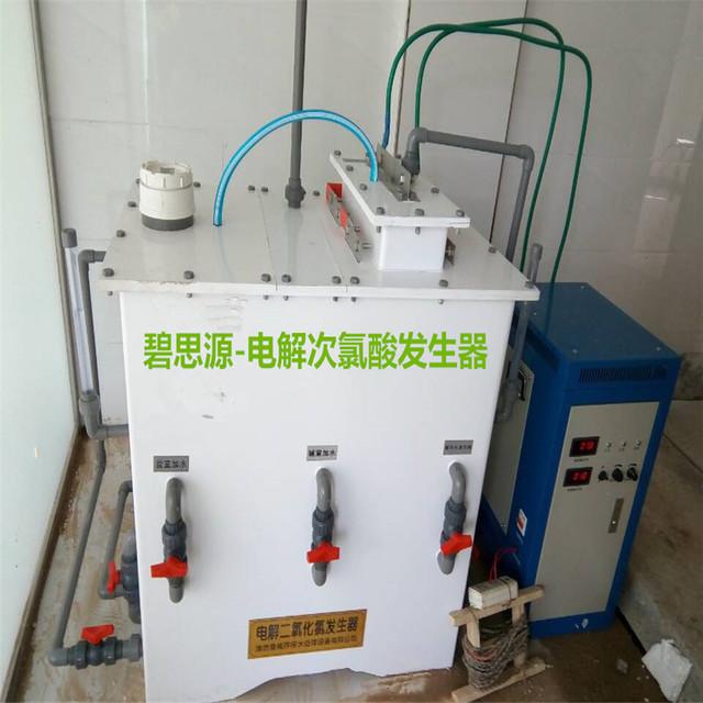二氧化氯發生器,生物類廢水消毒設備,電解法次氯酸鈉消毒氧化器