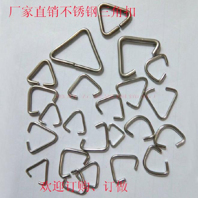 廠家直銷 不銹鋼三角扣 三角環 鑰匙環 D扣 朱膽扣
