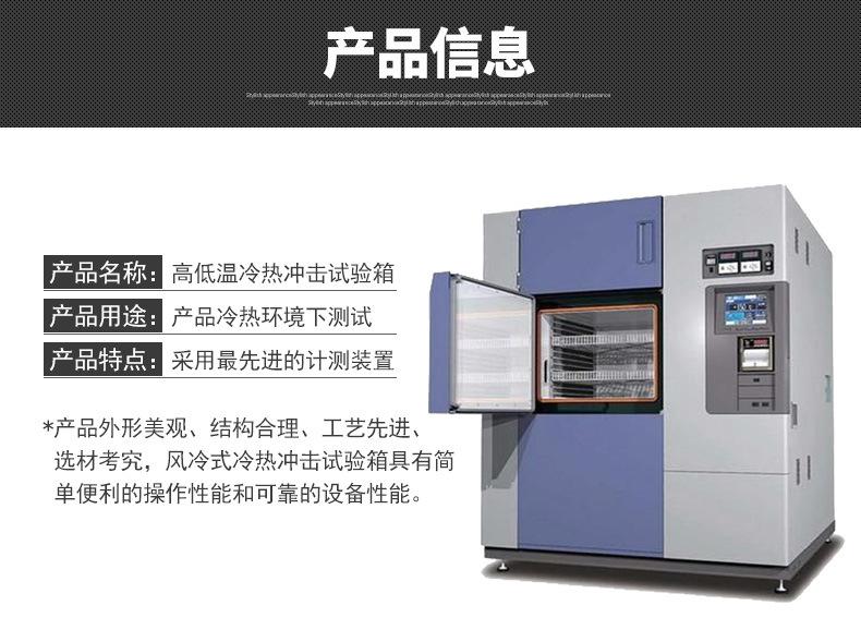 热销推荐 三箱式冷热冲击试验箱 大型冷热冲击试验箱示例图8