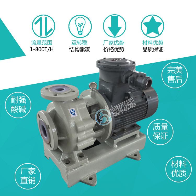 厂家直销IHF80-65-160氟塑料化工离心泵盐酸泵泵浓酸泵厂家示例图2