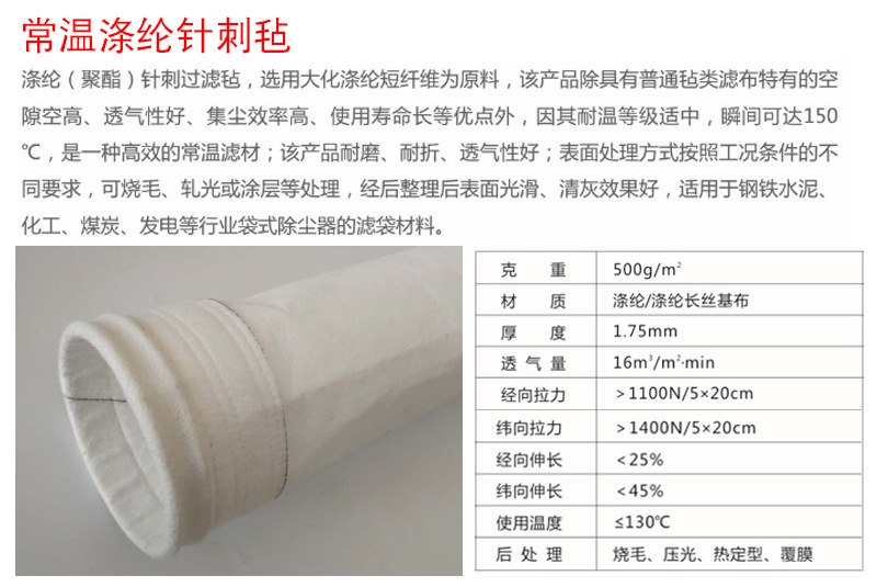 常温涤纶聚酯易清灰针刺毡 涤纶除尘布袋 水泥厂收尘袋空气过滤袋示例图3