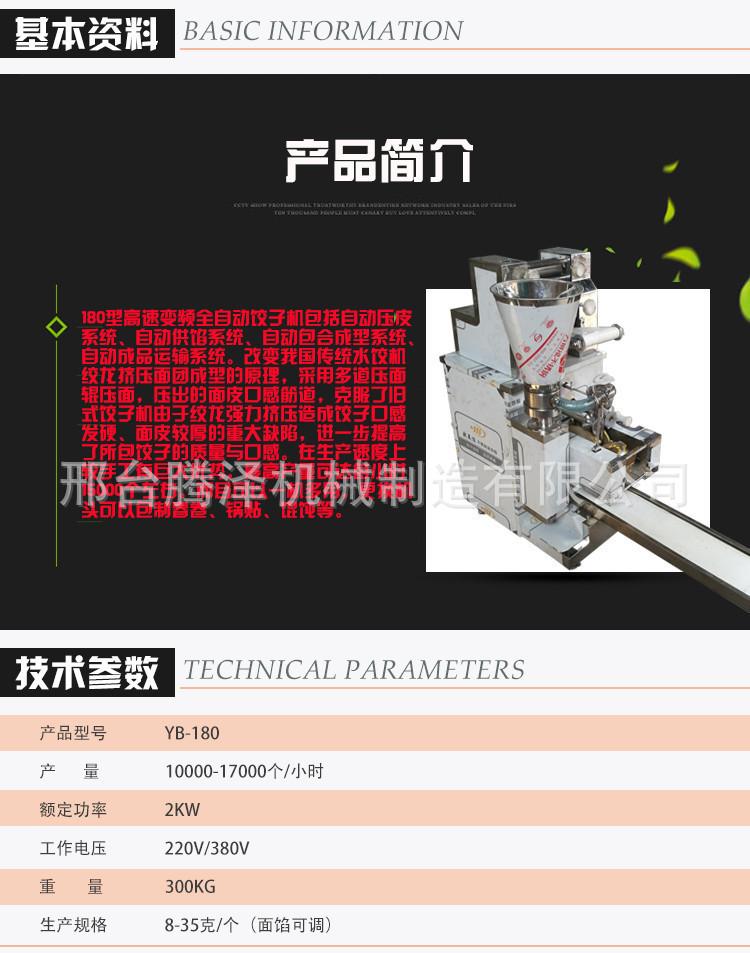 特价促销新款180型饺子机仿手工水饺机 全自动饺子机成型机蒸饺机示例图10