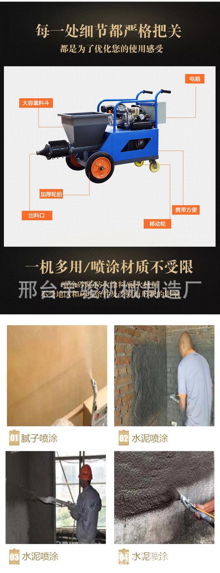 多功能膩子粉噴涂水泥砂漿涂料油漆乳膠漆外墻真石漆噴涂機示例圖4