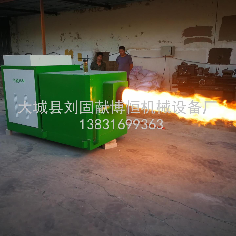 博恒60萬大卡  生物質燃燒機廠家直銷噴涂線養殖場滾筒烘干燃煤鍋爐改造專用源頭廠家
