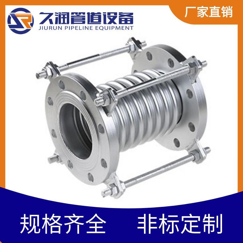 廠家專業生產 不銹鋼波紋補償器 波紋管 膨脹節 伸縮器  JDZ型軸向內壓式波紋補償器