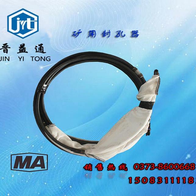 矿用封孔器  品质可靠  欢迎订购