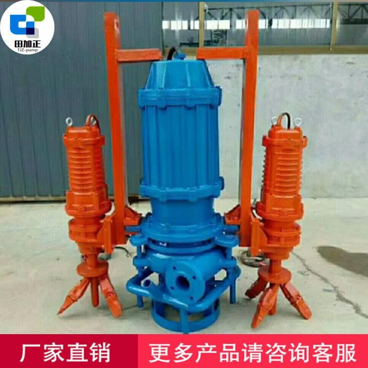 廠家直供 潛水渣漿泵 抽沙攪拌吸沙泵 潛水式耐磨高鉻合金渣漿泵