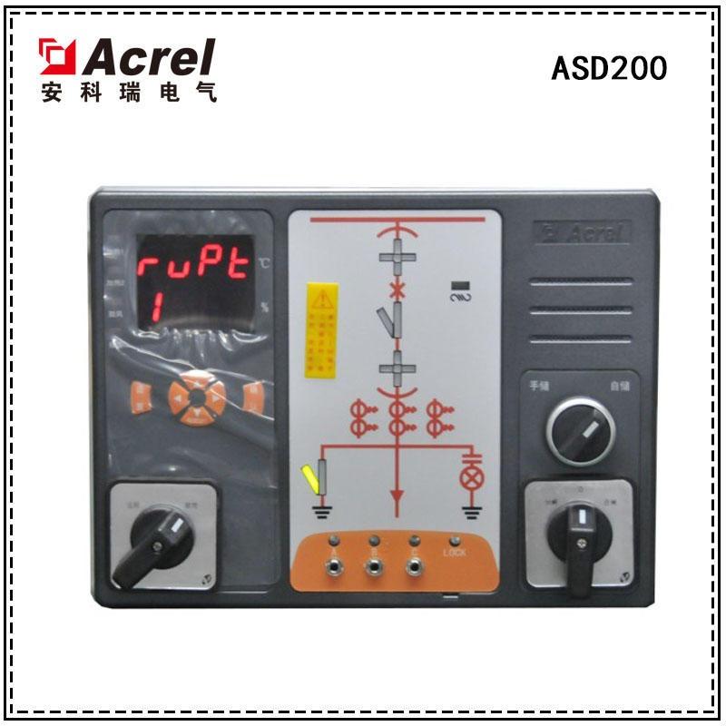 安科瑞ASD200開關柜測控裝置