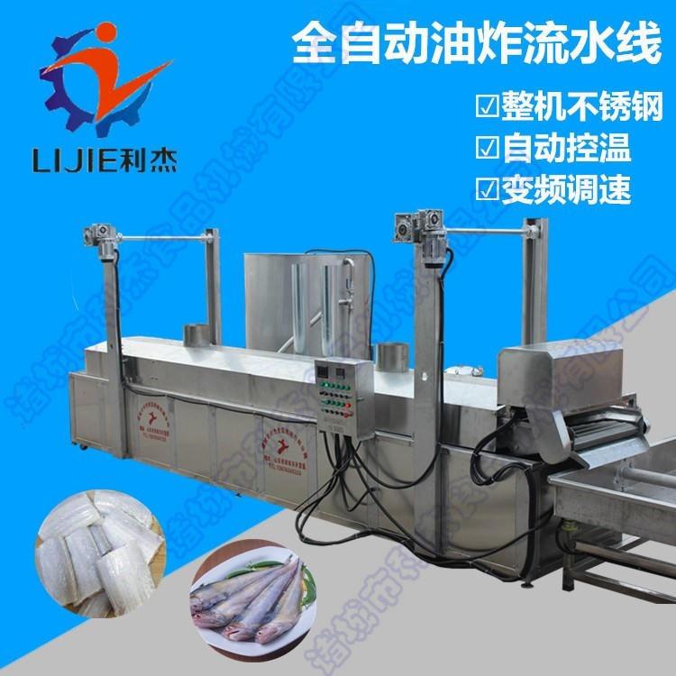 利杰LJYZ-2500大豆蛋白油炸流水線 網帶式油炸流水線 全自動油炸機 魚豆腐油炸流水線生產廠家