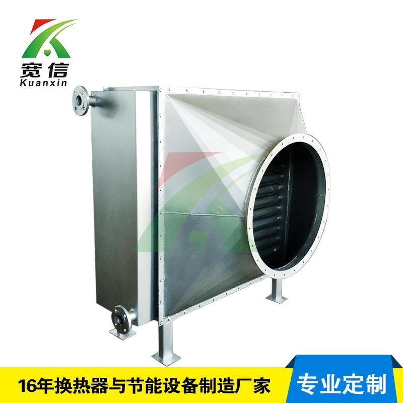 换热器厂家 余热回收 锅炉烟气热回收 合肥宽信
