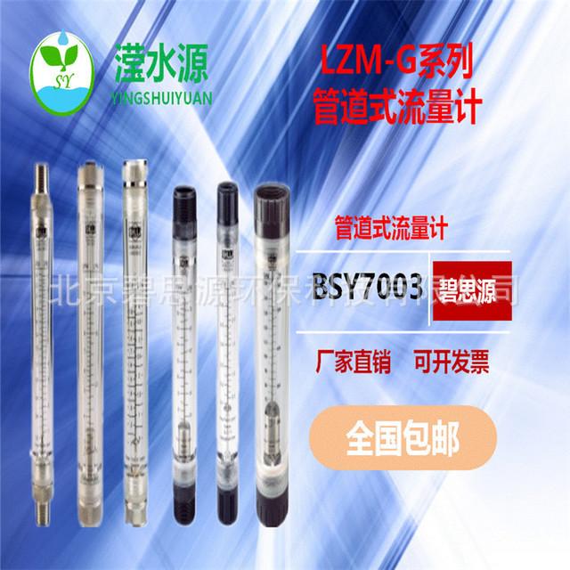 LZM-15G,20G,25G,40G,50G管道式流量計